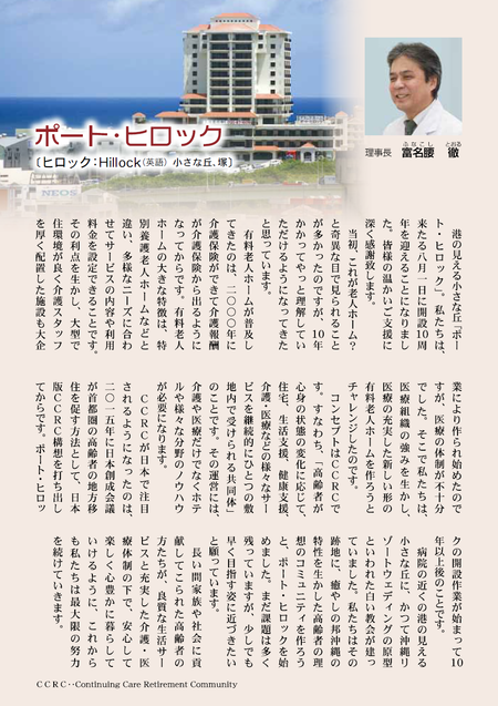 ✿ポート・ヒロック 開設10周年を迎えました✿