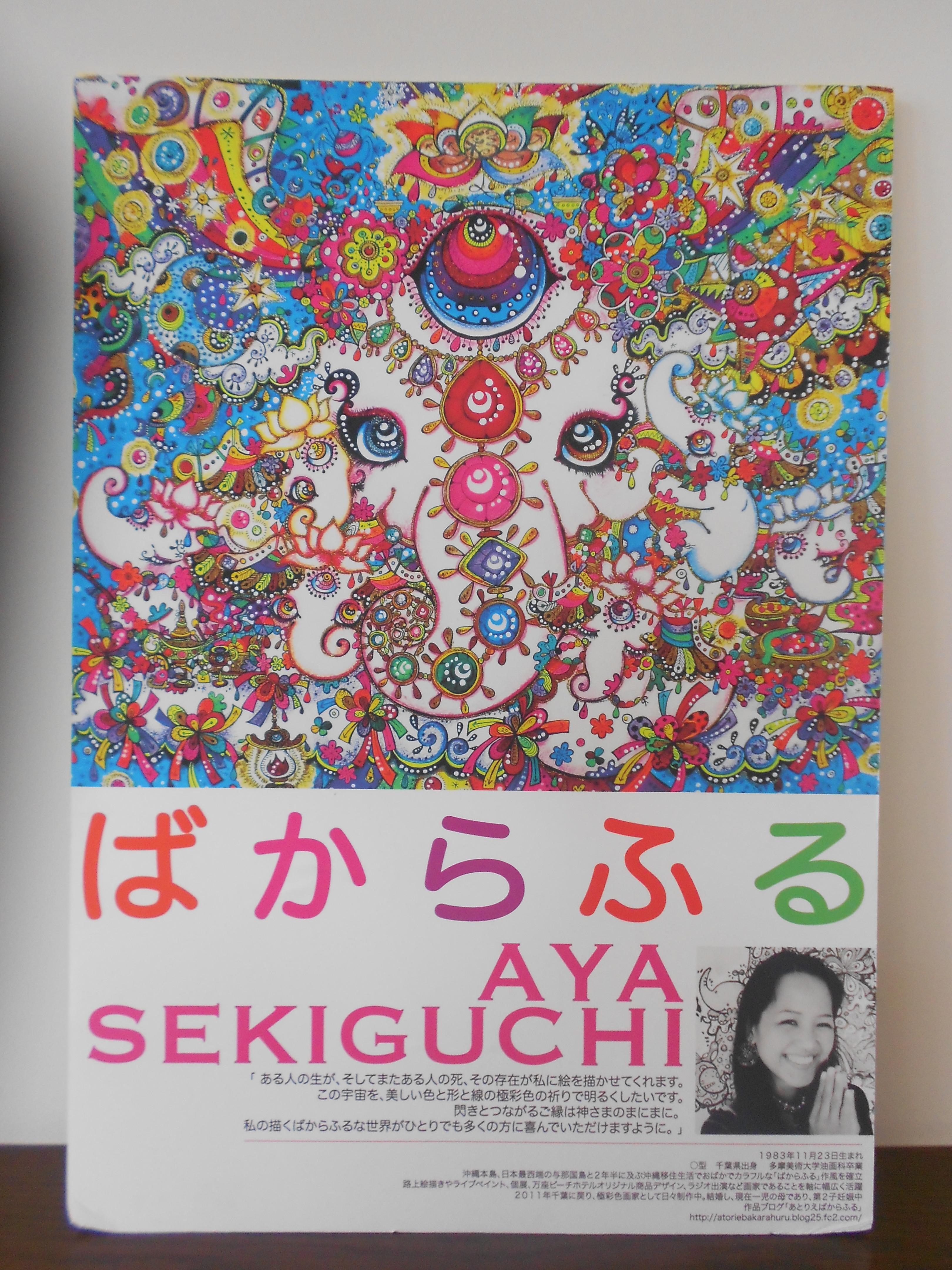 極彩色画家 せきぐち彩さん【夢画夢中展】開催中!