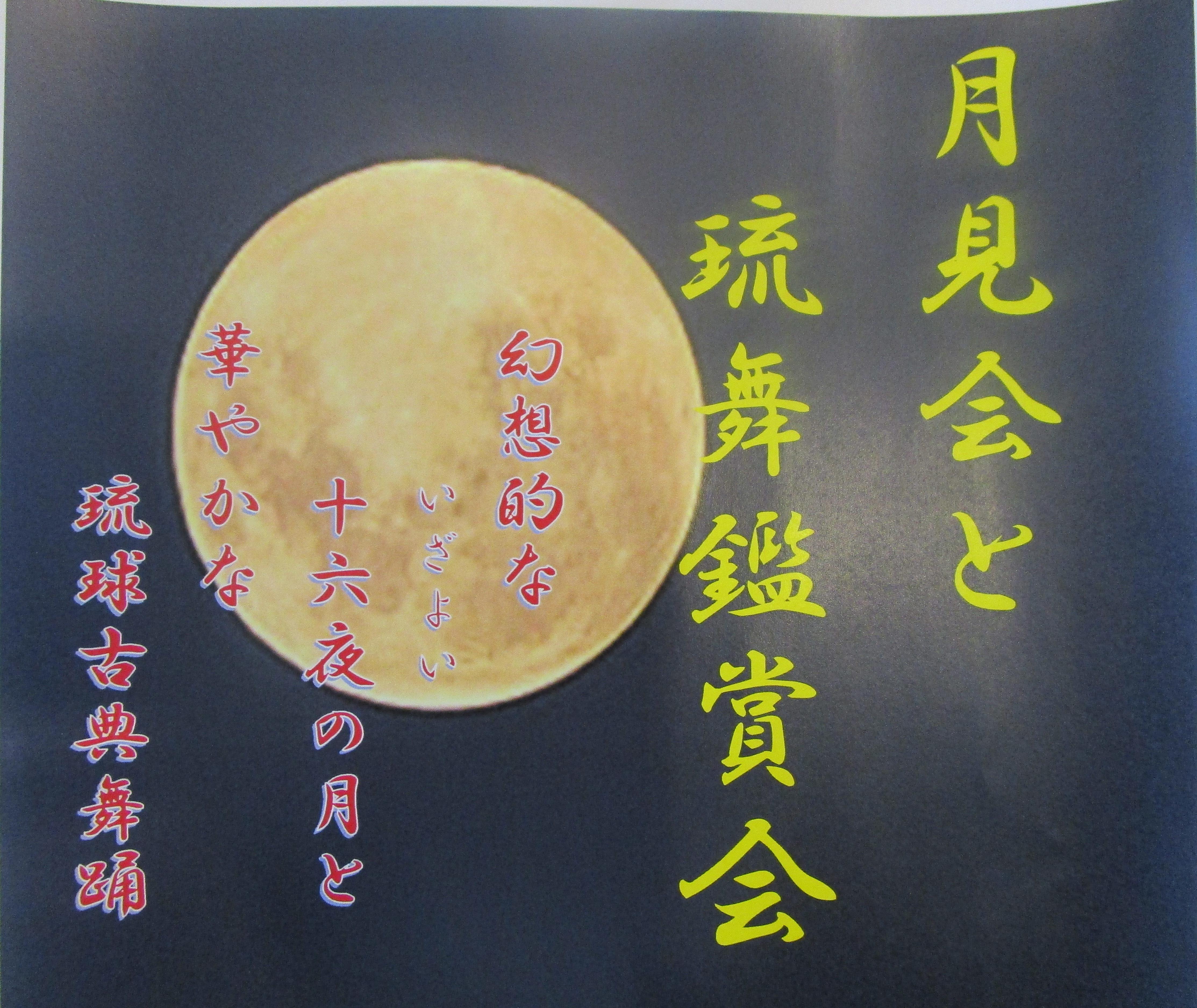 十六夜月見会と琉舞鑑賞会