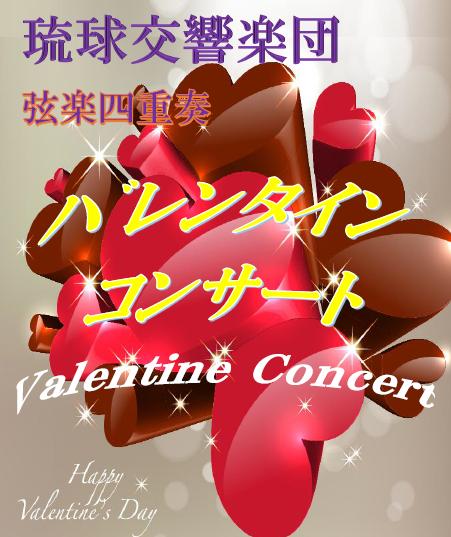 バレンタインミニコンサート